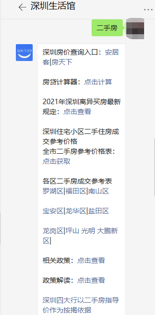 深圳二手房过户多久可以拿到房产证?