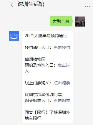 2021五一小长假前往深圳较场尾游玩要不要提前预约?