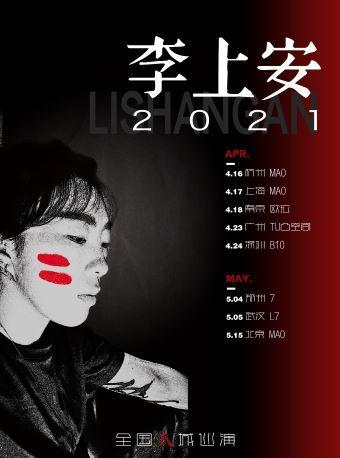 李上安2021全国八城巡演-广州站演唱会时间、地点及票价(附购票入口)