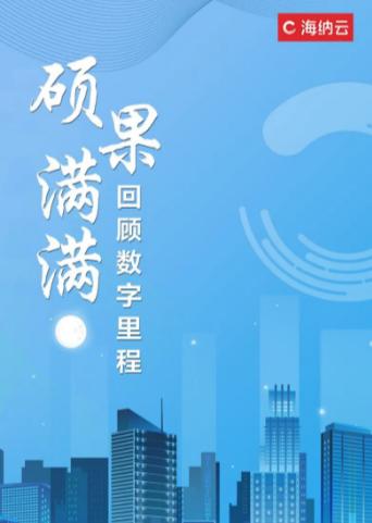 海纳云承办,第六届绿色智慧社区及智慧城市产业峰会将在青岛召开