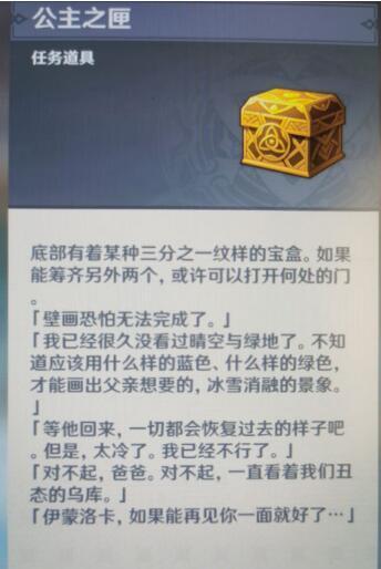 原神龙脊雪山石碑方盒背景故事详解 关于三个盒子介绍 艾斯特尔勘测信标地图位置