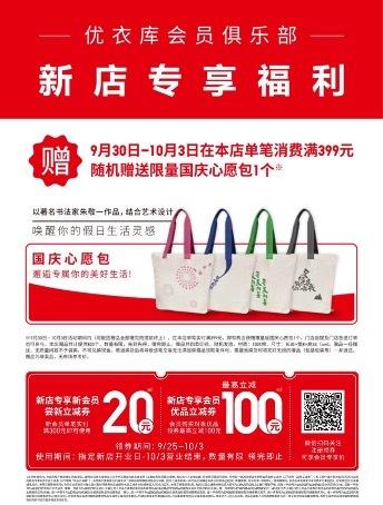 优衣库揭阳榕城万达广场店9月30日盛大开业,更多优惠等你来!
