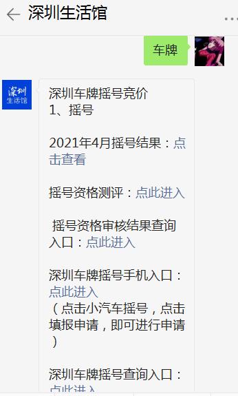 深圳车牌夫妻变更登记需要哪些条件?(附材料)