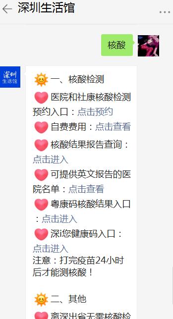 现在深圳坐地铁还要不要出示核酸检测报告