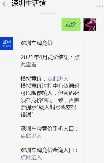 2021年5月深圳车牌竞价时间是几号几点?(附竞价入口)