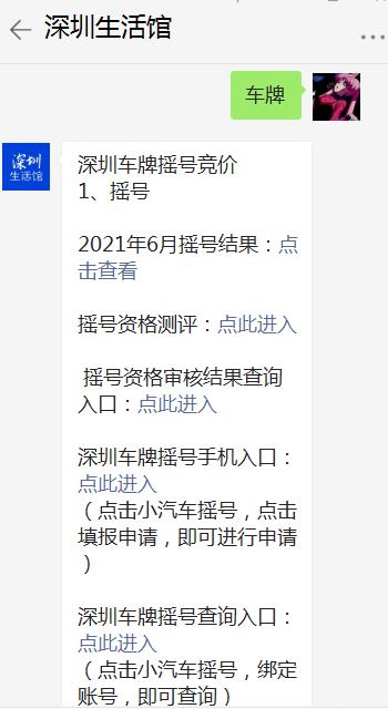 深圳车牌有几种方式取得