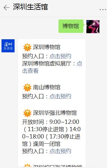 2021年中秋期间深圳华强北博物馆开放时间是几点到几点