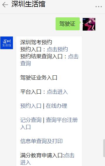 深圳驾照扣12分怎么处理