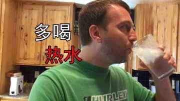 EP97 多喝热水 Drink some hot water