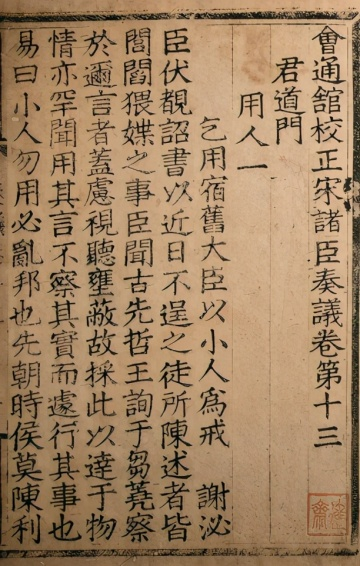 """民间热度大于官方:活字印刷是中国印刷史上的""""非主流""""吗?"""