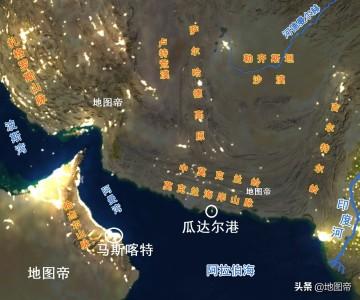 当年阿曼领土有多大?包括巴基斯坦瓜达尔港