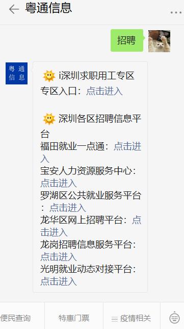 2021年深圳中学教师招聘条件及岗位 提供一流的教师薪酬和福利待遇