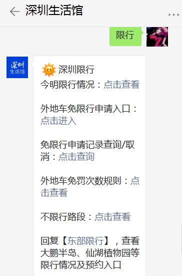 深圳外地车工作日限行时间段