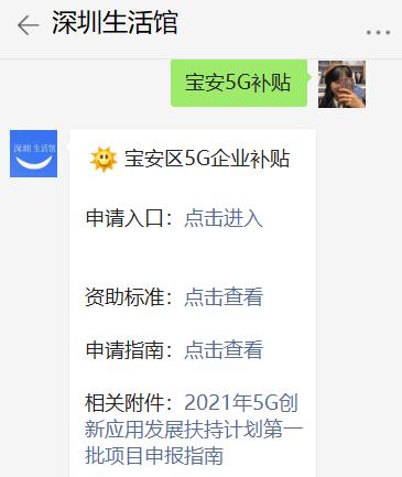 2021深圳宝安区5G创新应用发展扶持计划第一批项目申请指南(申报入口+流程+时间)