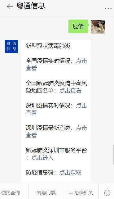 2021年2月6日0-24时深圳新冠肺炎详情:新增4例境外输入无症状感染者
