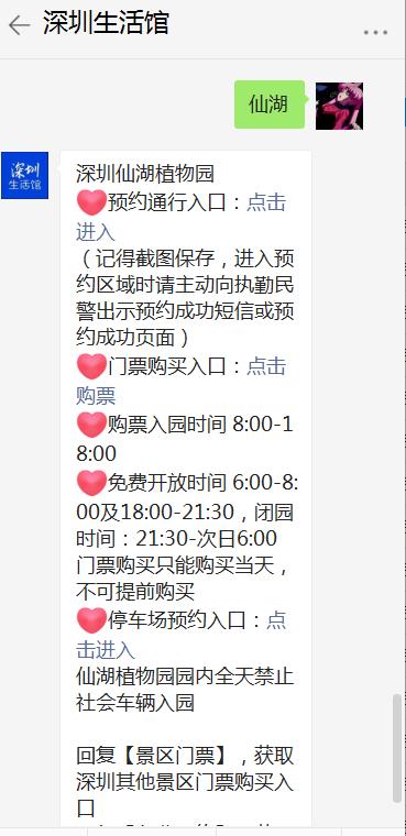 2021年深圳仙湖植物园国庆期间会有上山游览车吗?(附预约入口)
