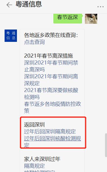 2021年深圳疫情防控政策通知:重点行业人员节后返深需定期做核酸检测