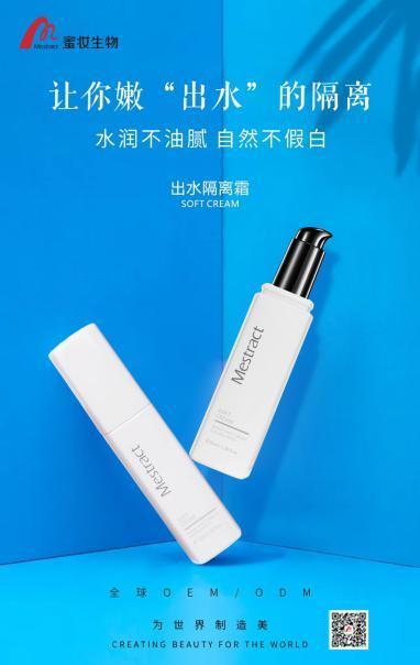 """""""懒人经济""""撬动化妆品行业:蜜妆生物代加工又一产品获专利"""