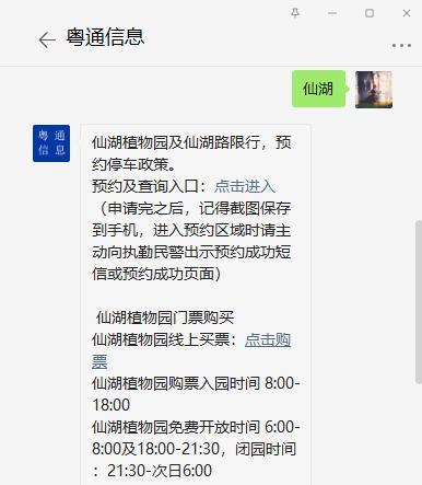 2021年2月6日-2月7日周末深圳仙湖植物园可预约通行
