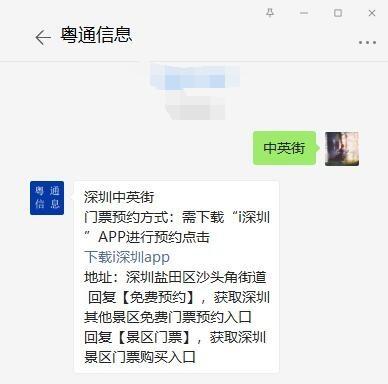 2021年深圳春节游玩好去处汇总 附门票信息和交通指引