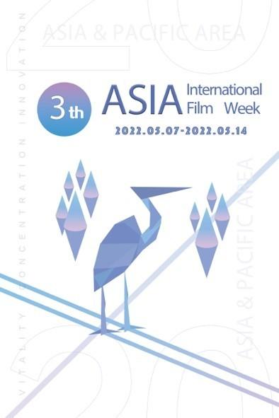 第3届亚洲国际电影周宣传海报