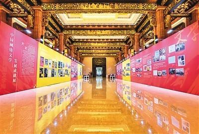 """""""2021中国国际网络文学周""""期间举办的""""中国网络文学发展成就展""""。  张 旭摄"""