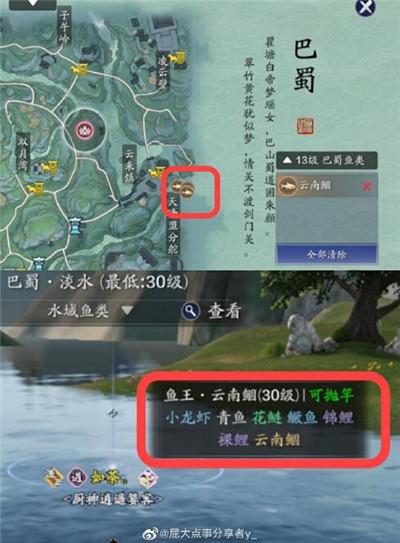 天涯明月刀手游鱼王地图位置地点哪里多?真武心得 真武论剑玩法详细教程攻略