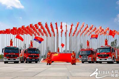 大同消防掀起庆祝建党100周年系列活动热潮