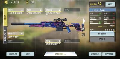 使命召唤手游98K配件玩法攻略 使命召唤手游扫射狙击教学攻略