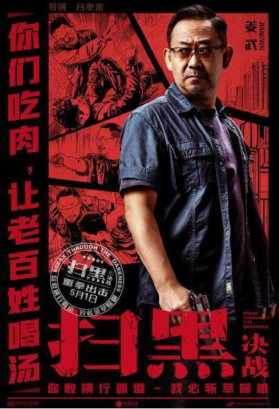 姜武《扫黑·决战》51上映扫黑组长宋一锐雷霆出击