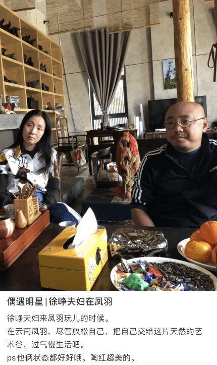 徐峥陪老婆云南旅游被偶遇 49岁小陶虹素颜抗打