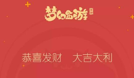 梦幻西游手游春节限定微信红包封面怎么领取