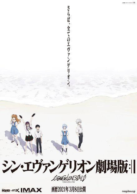 EVA新剧场版终章上映 首日票房破8亿
