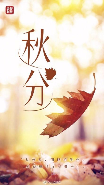 今日秋分 你喜欢秋天吗?
