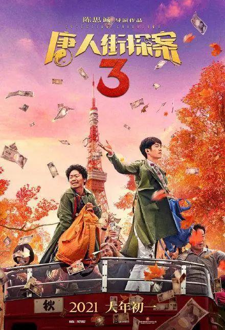 唐探3创下一项全球票房纪录,提前锁定今年春节档最大赢家