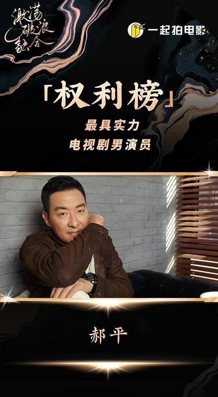 """演員郝平榮獲權利榜""""2020年度最具實力電視劇男演員"""""""