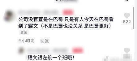 小鲜肉艺人被曝高中免试入名校 当地教委回应
