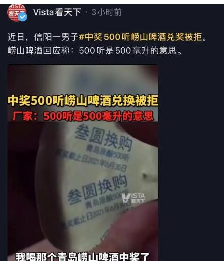 听=毫升?网友炸锅!崂山啤酒再回应中奖500听事件:承认工作不严谨,印刷错误