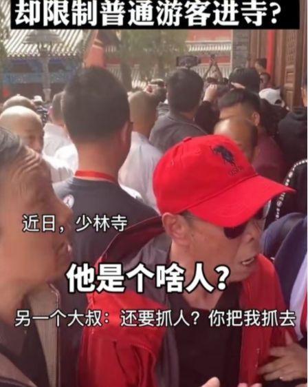 杨迪疑包场少林寺 游客怒骂:我也是公民 他算啥?
