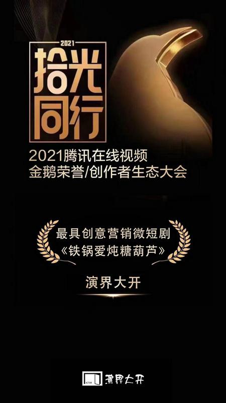 演界大开携《铁锅爱炖糖葫芦》荣获2021金鹅荣誉最具创意营销微短剧