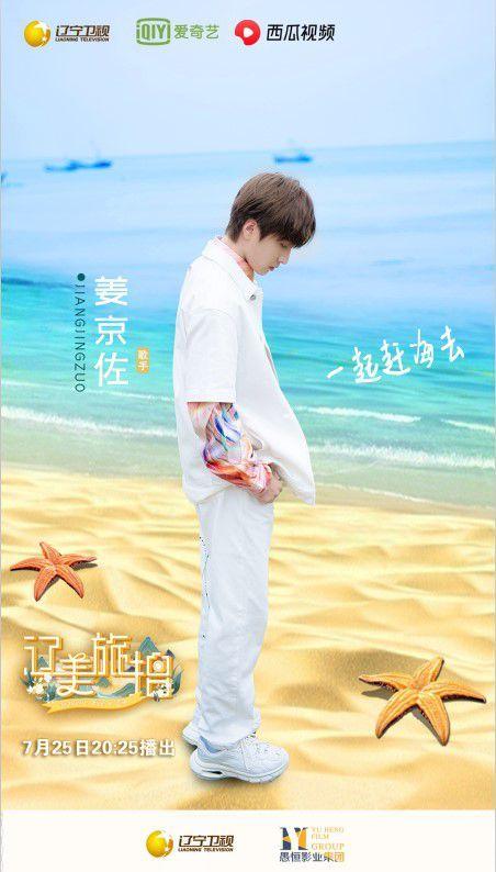 《辽美旅拍》开启夏日海岛狂欢 嗨就对了!