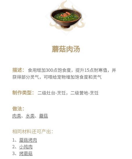 妄想山海蘑菇肉汤详细食谱做法一览
