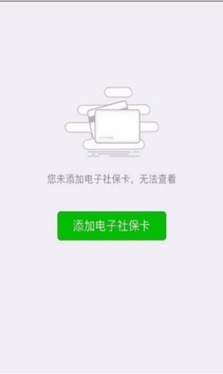 微信查询社保证明操作流程详情一览(附图解)