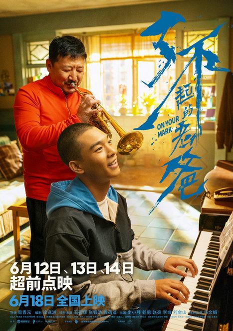 《了不起的老爸》曝推广曲MV《我的世界因你而改变》王砚辉张宥浩首度合唱