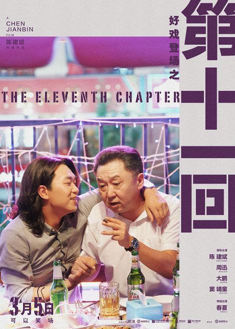 """《第十一回》曝最新海报 陈建斌周迅""""耍无赖"""""""