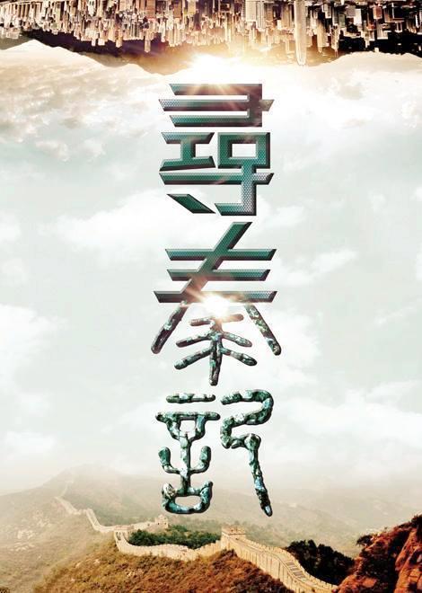 电影版《寻秦记》又延期?宣萱透露电影明年上映