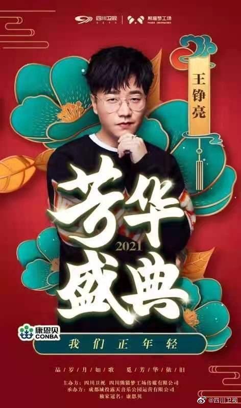 2021四川卫视春晚嘉宾阵容名单:王铮亮、高胜美等出演
