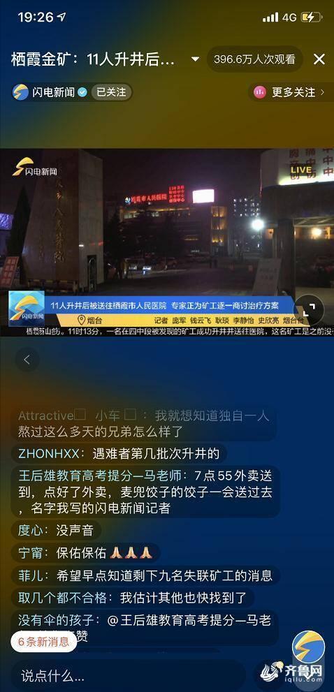 新闻记者寒风中直播栖霞事故救援 网友为记者订了外卖