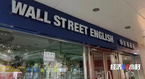 """""""欠费""""12亿?华尔街英语停业学员欲哭无泪"""