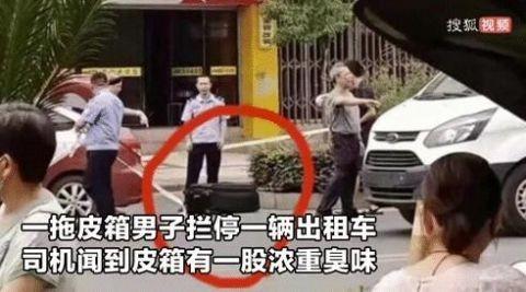 """江西""""皮箱藏尸案""""嫌疑人被抓获"""